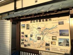 「JR白石駅」バス停留所