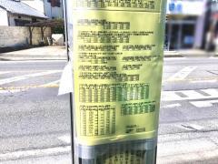 「油縄子仲町」バス停留所