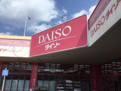 ザ・ダイソー はにんす宜野湾店