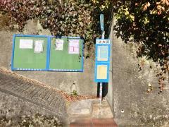 「塔ノ村」バス停留所