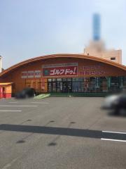 ゴルフ・ドゥ! 福山王子店