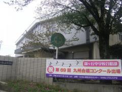 錦ケ丘中学校