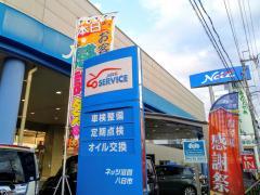 ネッツトヨタ滋賀八日市店