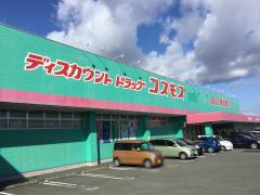 ディスカウントドラッグコスモス 福岡宗像店