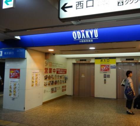 小田急 町田 百貨店