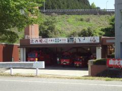 山添消防署