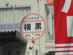 「横黒」バス停留所