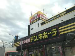 ドン・キホーテ 新座野火止店