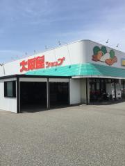 大阪屋ショップ婦中店