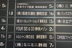 阪急交通社 静岡支店
