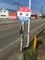 「新山」バス停留所