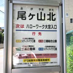 「尾ケ山北」バス停留所