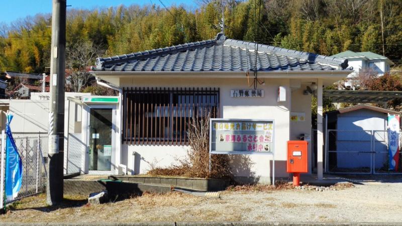 石野郵便局