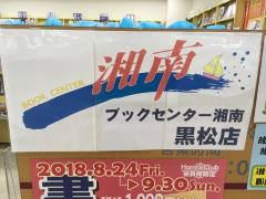 ブックセンター湘南黒松店