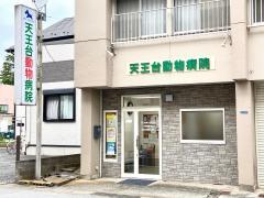 天王台動物病院