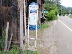 「大和合」バス停留所