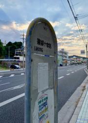 「兼城十字路」バス停留所
