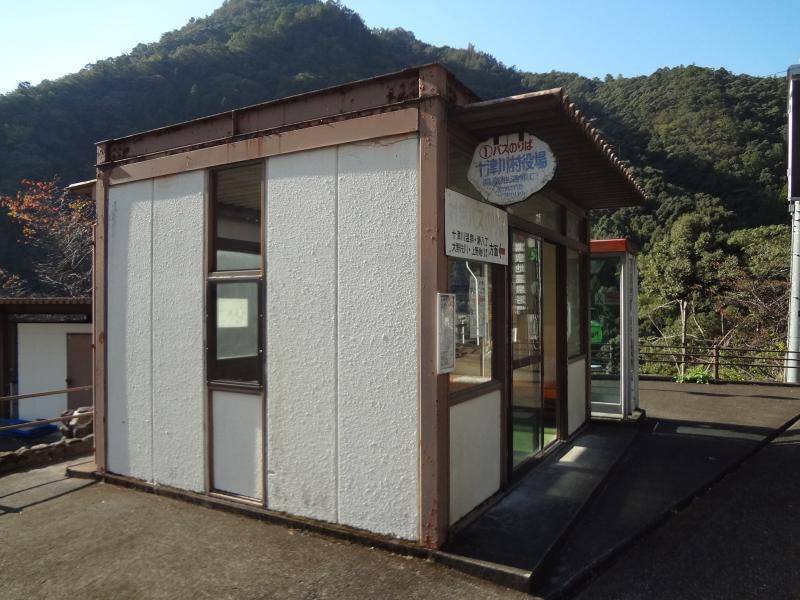 「十津川村役場」バス停留所