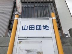 「山田団地」バス停留所