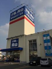 洋服の青山 小山店