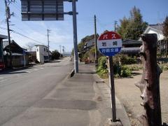 「岩崎」バス停留所