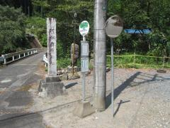 「久根花」バス停留所