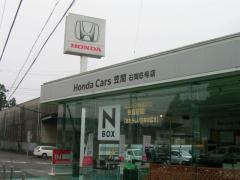 Honda Cars笠間石岡6号店