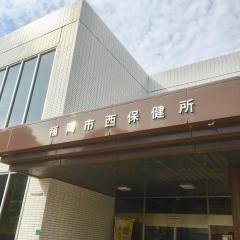 福岡市西保健所
