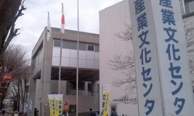 入間 市 産業 文化 センター