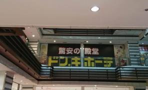 ドン・キホーテ 京都アバンティ店