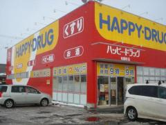 ハッピードラッグ松園町店
