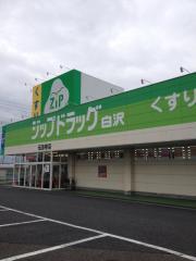 ココカラファイン・ジップドラッグ 白沢伝法寺店