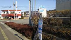 「横尾(大和線)」バス停留所