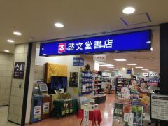 啓文堂書店 多摩センター店