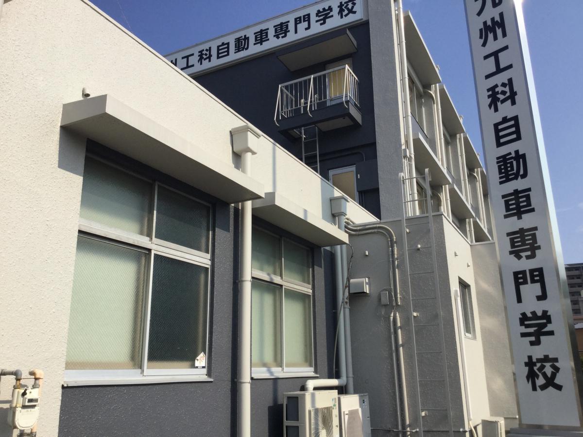 九州工科自動車専門学校