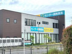 センター調剤薬局 豊田厚生病院前店
