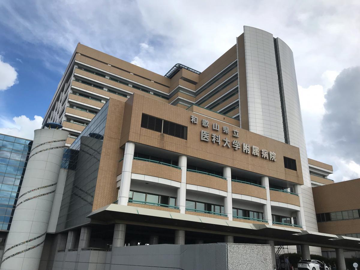 大学 和歌山 県立 附属 病院 医科