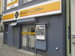 オリックスレンタカー品川駅港南口店