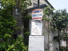 「田原台九丁目南」バス停留所