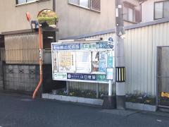 「南条」バス停留所