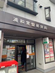 浦和常盤郵便局