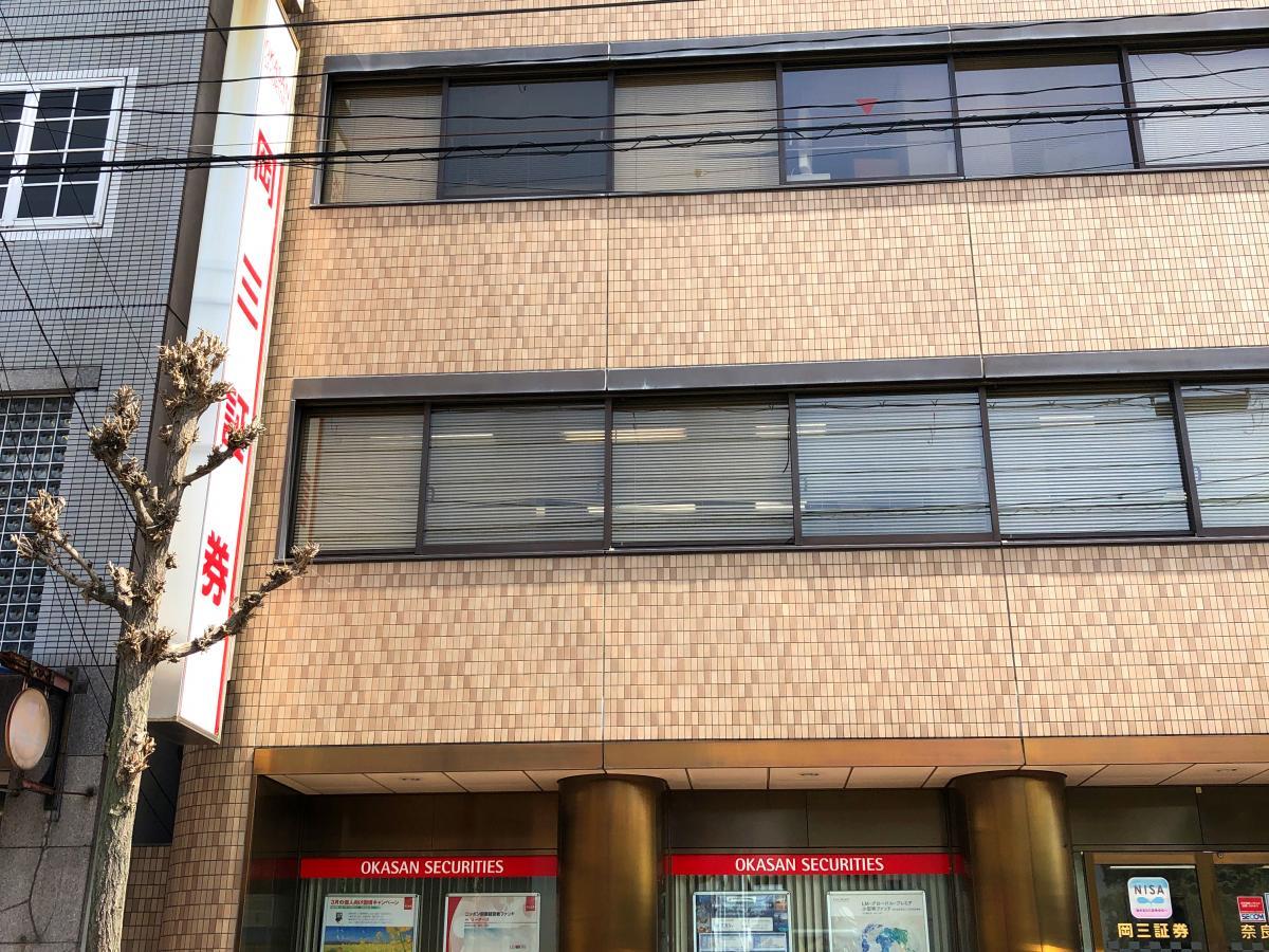 岡三証券 奈良支店