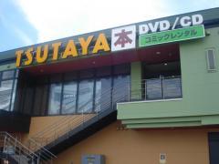 TSUTAYAワイプラザ武生店