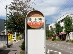 「北上田」バス停留所
