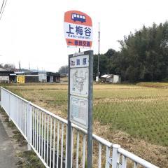 「上梅谷」バス停留所
