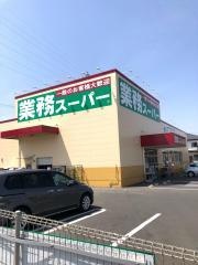 業務スーパー 八山田店