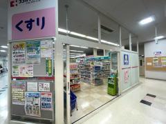 ココカラファイン薬局中山店