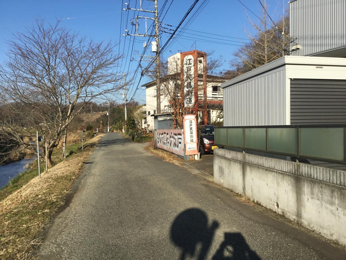 江戸民具街道