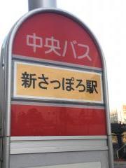 「新さっぽろ駅」バス停留所