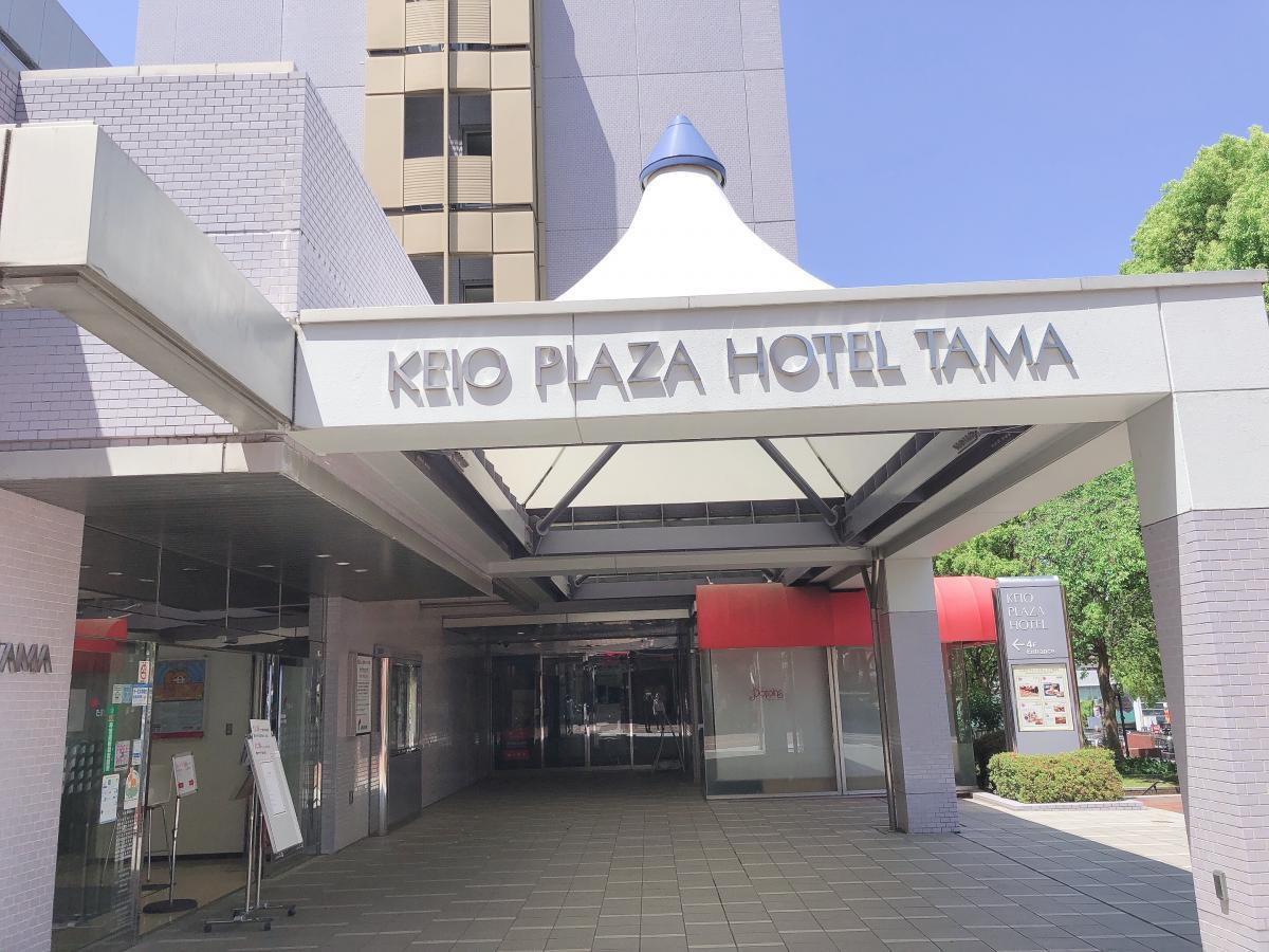 ホテル 京王 多摩 プラザ